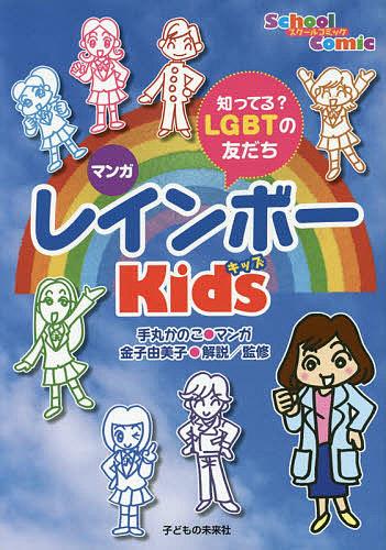 スクールコミック マンガレインボーKids 知ってる?LGBTの友だち/手丸かのこ/金子由美子【1000円以上送料無料】