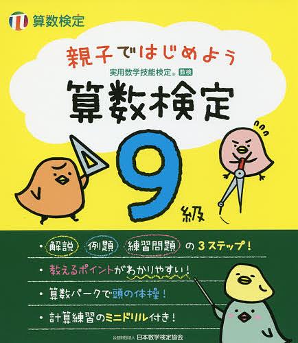 本日の目玉 親子ではじめよう算数検定9級 返品不可 実用数学技能検定 1000円以上送料無料