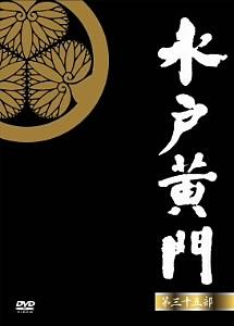水戸黄門 第35部/ナショナル劇場50周年スペシャル DVD-BOX/里見浩太朗【1000円以上送料無料】