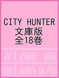 CITY HUNTER 文庫版 全18巻【1000円以上送料無料】