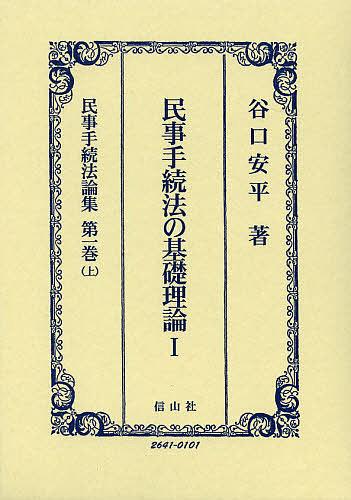 民事手続法論集 第1巻上/谷口安平【1000円以上送料無料】