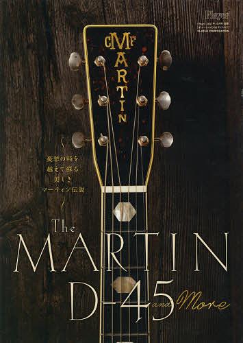 The MARTIN D-45 and【1000円以上送料無料】