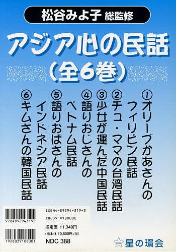 アジア心の民話 全6巻/松谷みよ子【1000円以上送料無料】