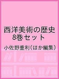 西洋美術の歴史 8巻セット/小佐野重利【1000円以上送料無料】