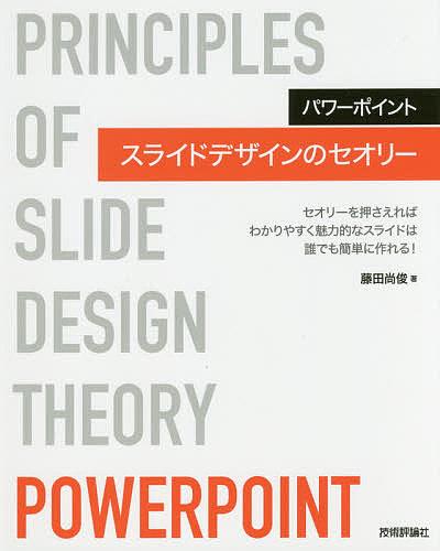 直営ストア パワーポイントスライドデザインのセオリー セオリーを押さえればわかりやすく魅力的なスライドは誰でも簡単に作れる 藤田尚俊 現品 1000円以上送料無料