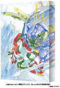 聖戦士ダンバイン Blu-ray BOXII<最終巻>(特装限定版)(Blu-ray Disc)/ダンバイン【1000円以上送料無料】