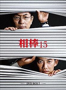 相棒 season15 DVD-BOX I/水谷豊/反町隆史【1000円以上送料無料】