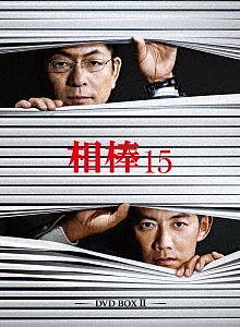 相棒 season15 DVD-BOX II/水谷豊/反町隆史【1000円以上送料無料】