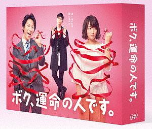 ボク、運命の人です。 Blu-ray BOX(Blu-ray Disc)/亀梨和也【1000円以上送料無料】