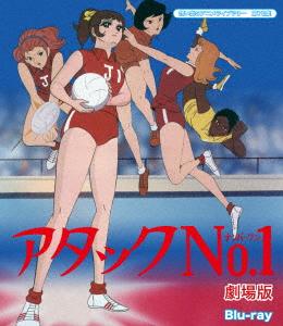 想い出のアニメライブラリー 第78集 アタックNO.1 劇場版(Blu-ray Disc)【1000円以上送料無料】