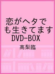 恋がヘタでも生きてます DVD-BOX/高梨臨【1000円以上送料無料】
