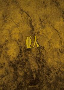 TVシリーズ「亜人」第2クールBlu-ray BOX(Blu-ray Disc)/亜人【1000円以上送料無料】