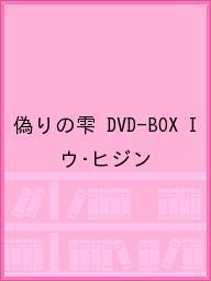 偽りの雫 DVD-BOX I/ウ・ヒジン【1000円以上送料無料】