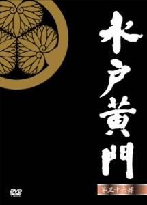 水戸黄門 第36部 DVD-BOX/里見浩太朗【1000円以上送料無料】