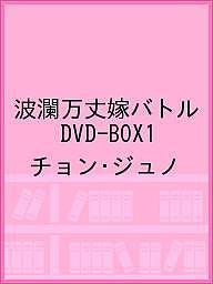 波瀾万丈嫁バトル DVD-BOX1/チョン・ジュノ【1000円以上送料無料】