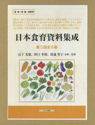 日本食育資料集成 第2回 5巻セット/山下光雄【1000円以上送料無料】
