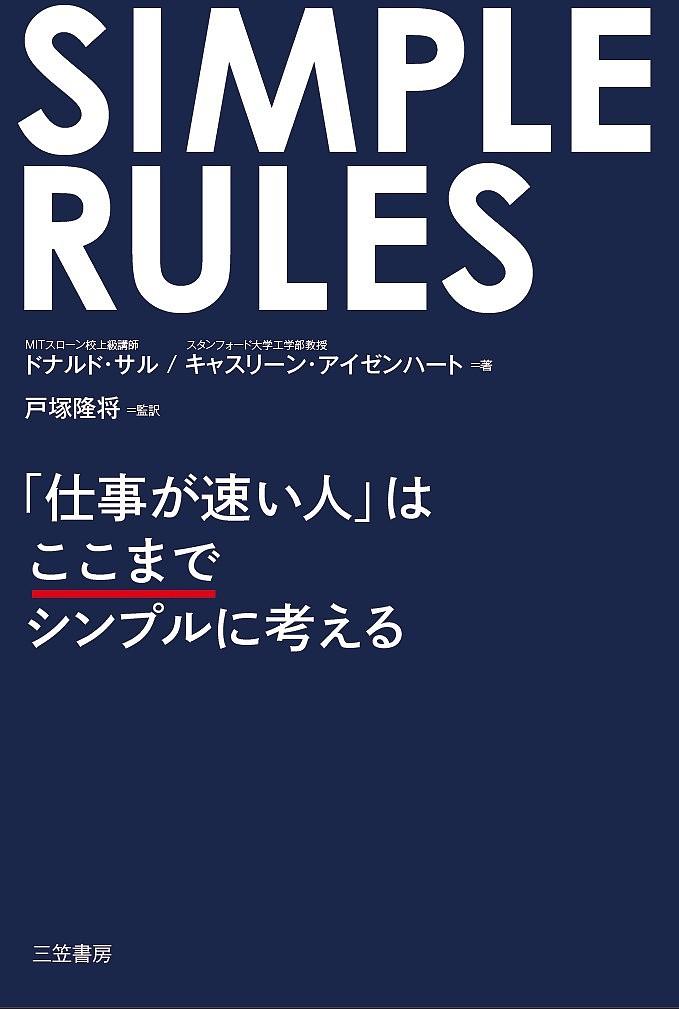 SIMPLE 18%OFF RULES 仕事が速い人 はここまでシンプルに考える ドナルド 男女兼用 キャスリーン アイゼンハート サル 1000円以上送料無料 戸塚隆将