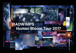 RADWIMPS LIVE DVD 「Human Bloom Tour 2017」(完全生産限定盤)/RADWIMPS【1000円以上送料無料】