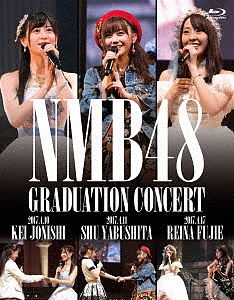 NMB48 GRADUATION CONCERT ~KEI JONISHI / SHU YABUSHITA / REINA FUJIE~(Blu-ray Disc)/NMB48【1000円以上送料無料】