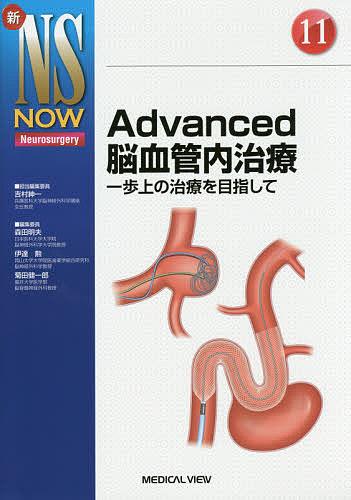 Advanced脳血管内治療 一歩上の治療を目指して/吉村紳一【1000円以上送料無料】