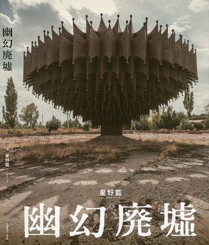 今季も再入荷 幽幻廃墟 日本全国 送料無料 星野藍 1000円以上送料無料