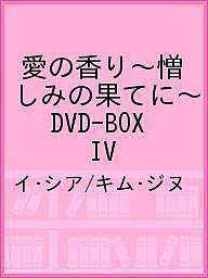 愛の香り~憎しみの果てに~ DVD-BOX IV/イ・シア/キム・ジヌ【1000円以上送料無料】