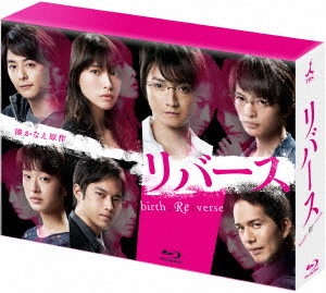 リバース Blu-ray BOX(Blu-ray Disc)/藤原竜也【1000円以上送料無料】