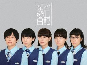 架空OL日記 DVD-BOX/升野英知【1000円以上送料無料】