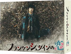 フランケンシュタインの恋 DVD-BOX/綾野剛【1000円以上送料無料】