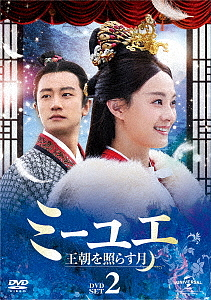 ミーユエ 王朝を照らす月 DVD-SET2/スン・リー【1000円以上送料無料】