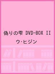 偽りの雫 DVD-BOX II/ウ・ヒジン【1000円以上送料無料】