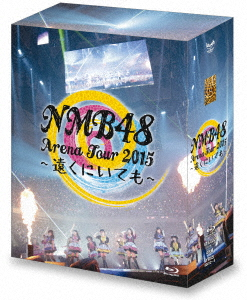 【初回限定お試し価格】 NMB48 Arena Arena Tour 2015 2015 ~遠くにいても~(Blu-ray Disc)/NMB48【1000円以上送料無料】, 質SHOP 冨田:fee53770 --- kultfilm.se