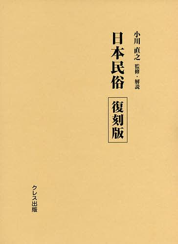 日本民俗 第1号~第33号 復刻版/小川直之【1000円以上送料無料】