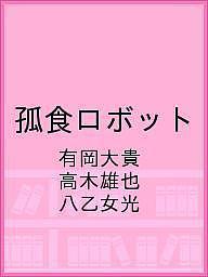 孤食ロボット/有岡大貴/高木雄也/八乙女光【1000円以上送料無料】