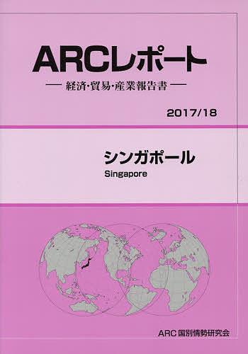 シンガポール 2017/18年版/ARC国別情勢研究会【1000円以上送料無料】