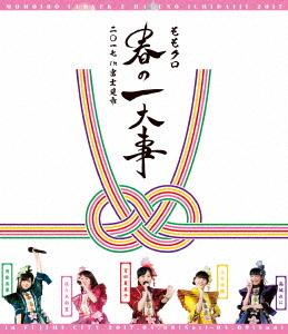 ももクロ春の一大事2017 in 富士見市 LIVE(Blu-ray Disc)/ももいろクローバーZ【1000円以上送料無料】