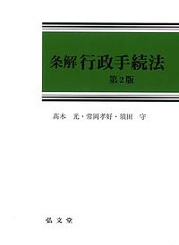 条解行政手続法/高木光/常岡孝好/須田守【1000円以上送料無料】