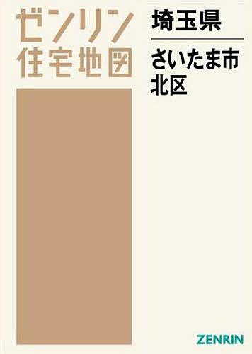 埼玉県 さいたま市 北区【1000円以上送料無料】
