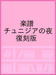 楽譜 チュニジアの夜 復刻版【1000円以上送料無料】