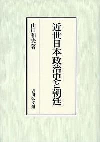 近世日本政治史と朝廷/山口和夫【1000円以上送料無料】