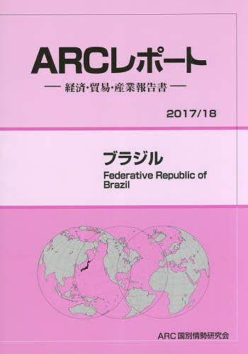 ブラジル 2017/18年版/ARC国別情勢研究会【1000円以上送料無料】