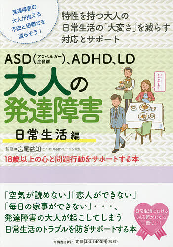 訳あり商品 ASD〈アスペルガー症候群〉 ADHD ご予約品 LD大人の発達障害 18歳以上の心と問題行動をサポートする本 日常生活編 大変さ 発達障害の大人が抱える不安と困難さを減らそう 1000円以上送料無料 を減らす対応とサポート 特性を持つ大人の日常生活の