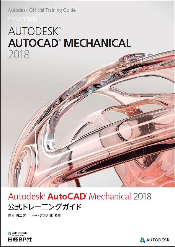 WEB限定 Autodesk Official Training Guide Essentials AutoCAD オートデスク株式会社 西村将二 1000円以上送料無料 大注目 Mechanical 2018公式トレーニングガイド