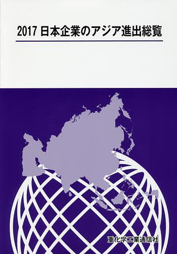 日本企業のアジア進出総覧 2017/重化学工業通信社【1000円以上送料無料】