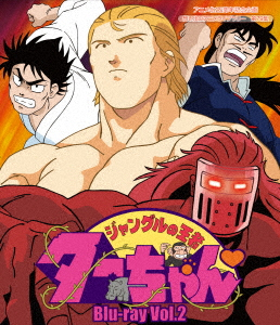 放送開始25周年記念企画 想い出のアニメライブラリー 第79集 ジャングルの王者ターちゃん Vol.2(Blu-ray Disc)【1000円以上送料無料】