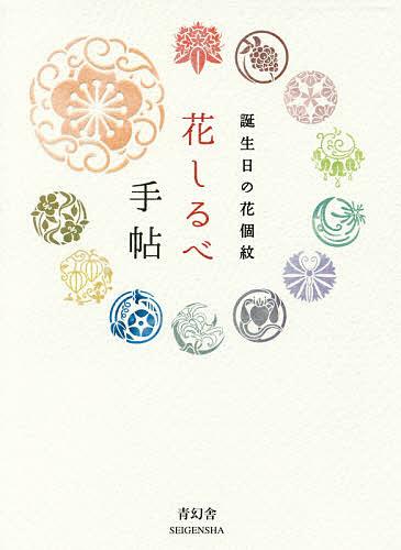 <title>花しるべ手帖 誕生日の花個紋 Birthday 贈り物 Message from Flower Emblem 花個紋企画室 1000円以上送料無料</title>