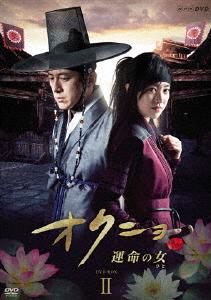 オクニョ 運命の女(ひと)DVD-BOXII/チン・セヨン【1000円以上送料無料】