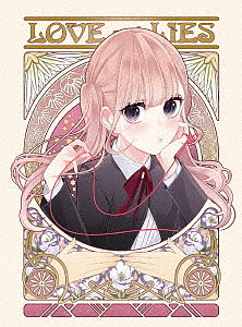 恋と嘘 下巻BOX(Blu-ray Disc)/恋と嘘【1000円以上送料無料】