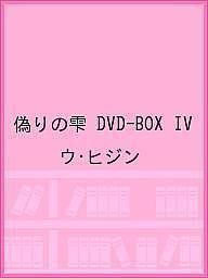 偽りの雫 DVD-BOX IV/ウ・ヒジン【1000円以上送料無料】