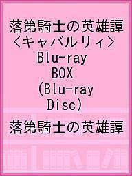 落第騎士の英雄譚<キャバルリィ> Blu-ray BOX(Blu-ray Disc)/落第騎士の英雄譚【1000円以上送料無料】